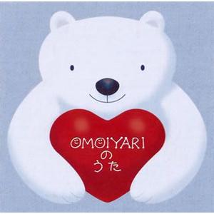 Omoiyarikuma_4110050561