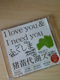 I_love_you_fukusima