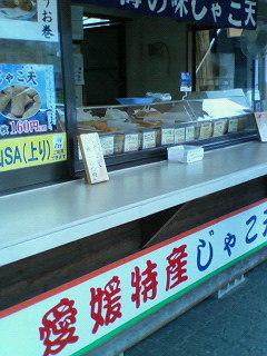 愛媛→鳥取