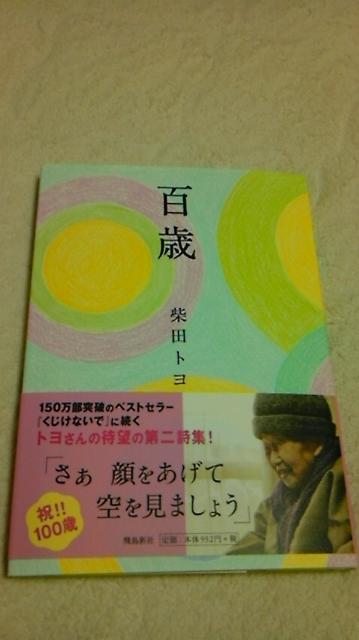 柴田トヨ『百歳』